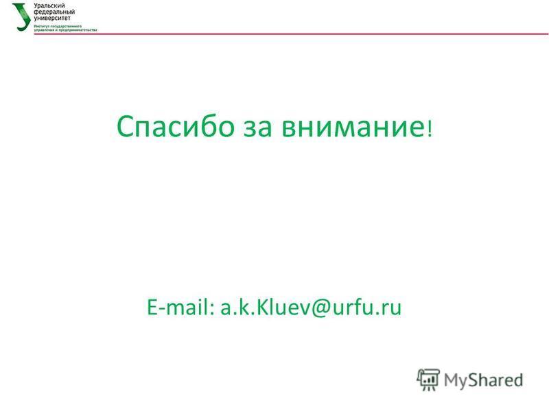 Спасибо за внимание ! E-mail: a.k.Kluev@urfu.ru