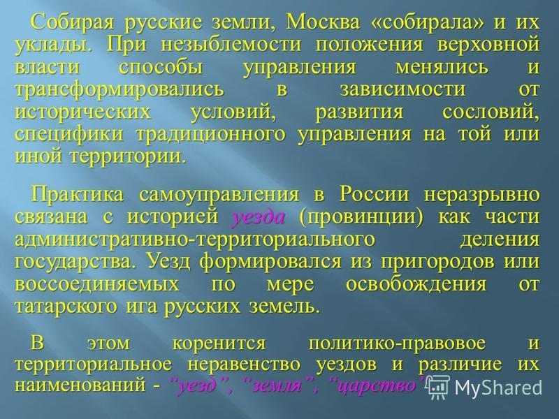 Собирая русские земли, Москва « собирала » и их уклады. При незыблемости положения верховной власти способы управления менялись и трансформировались в зависимости от исторических условий, развития сословий, специфики традиционного управления на той и