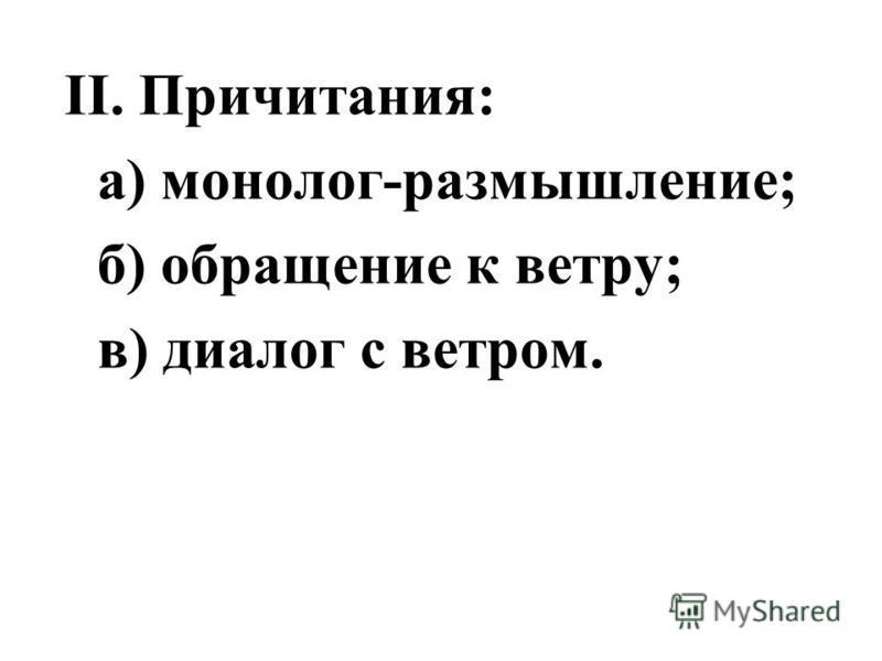 II. Причитания: а) монолог-размышление; б) обращение к ветру; в) диалог с ветром.
