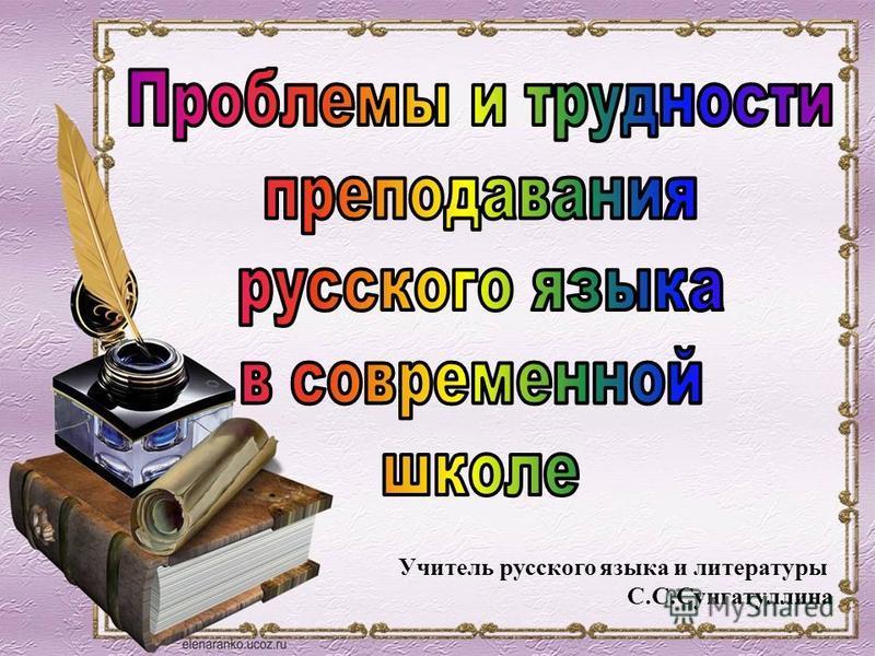 Учитель русского языка и литературы С.С.Сунгатуллина