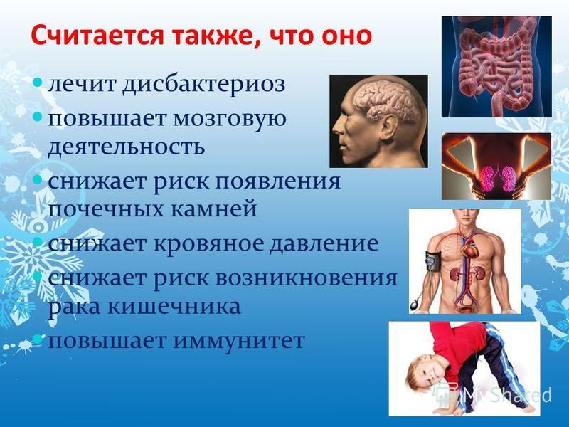 лечит дисбактериоз повышает мозговую деятельность снижает риск появления почечных камней снижает кровяное давление снижает риск возникновения рака кишечника повышает иммунитет Считается также, что оно