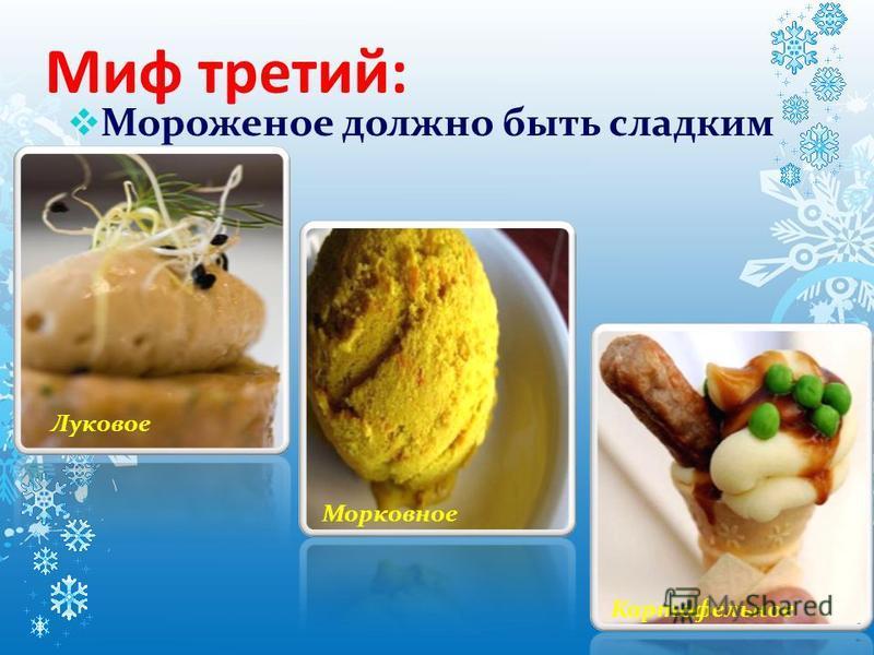 Миф третий: Мороженое должно быть сладким Луковое Морковное Картофельное