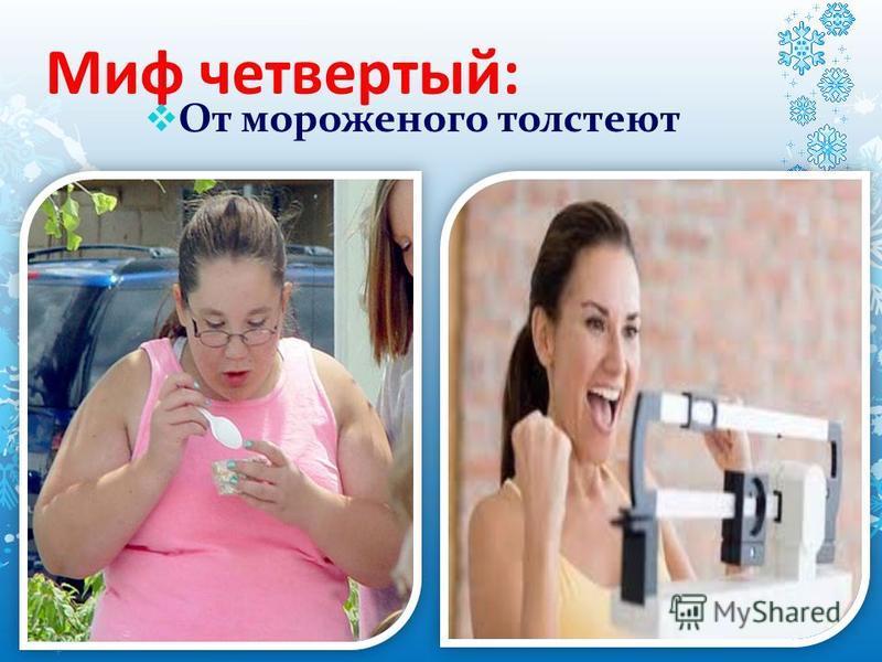 Миф четвертый: От мороженого толстеют