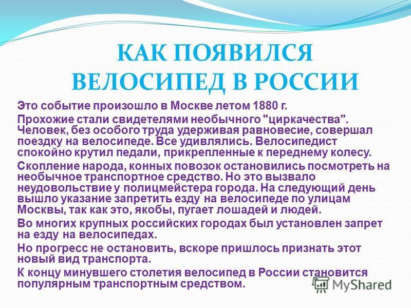 КАК ПОЯВИЛСЯ ВЕЛОСИПЕД В РОССИИ Это событие произошло в Москве летом 1880 г. Прохожие стали свидетелями необычного