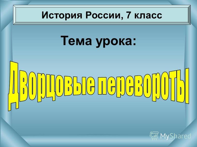 Тема урока: История России, 7 класс