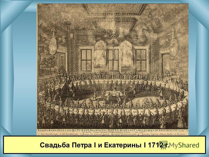 Свадьба Петра I и Екатерины I 1712 г.