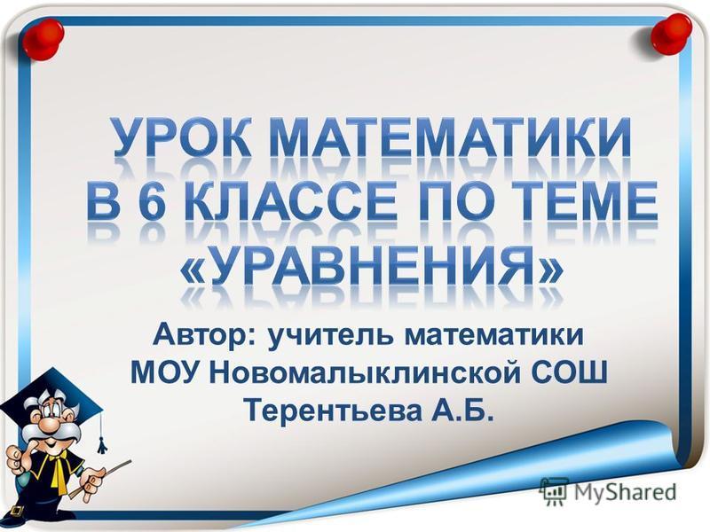 Автор: учитель математики МОУ Новомалыклинской СОШ Терентьева А.Б.