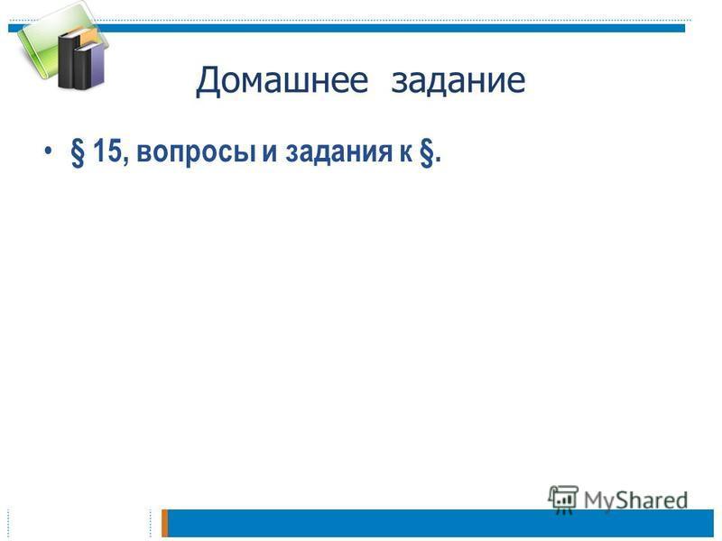 Домашнее задание § 15, вопросы и задания к §.