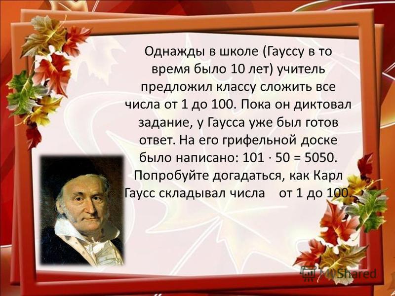 КАРЛГАУСС