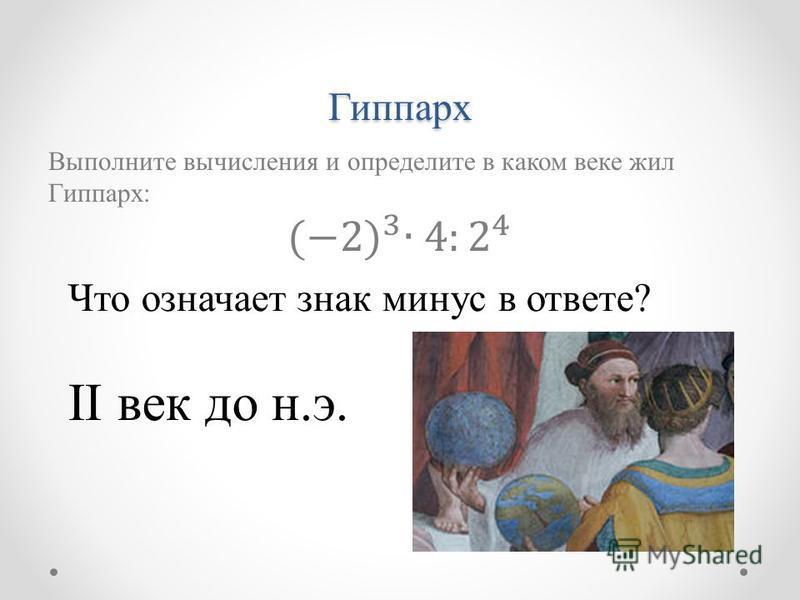 Гиппарх Что означает знак минус в ответе? II век до н.э.
