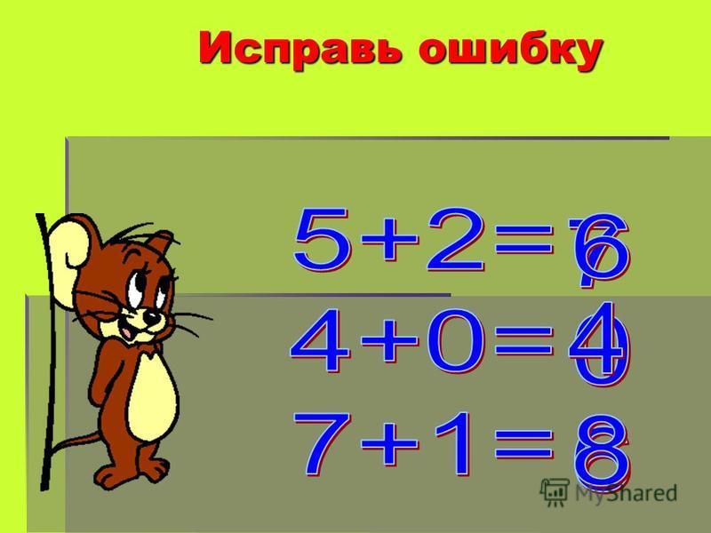 Игра «Кто самый внимательный?» Определить, сколько здесь квадратов?