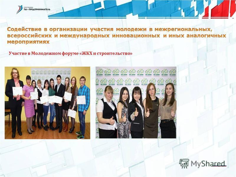 Участие в Молодежном форуме «ЖКХ и строительство»