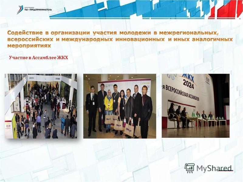 Участие в Ассамблее ЖКХ