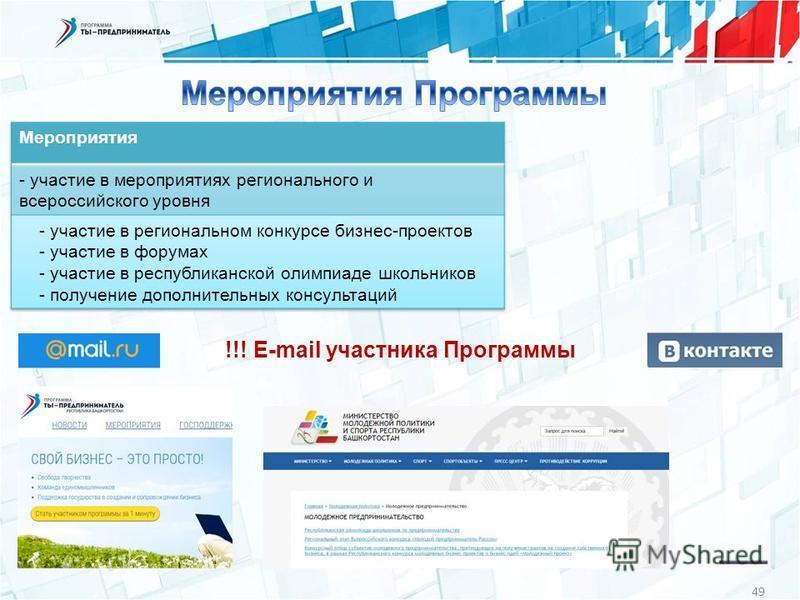 49 !!! E-mail участника Программы