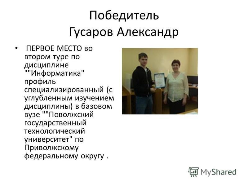 Победитель Гусаров Александр ПЕРВОЕ МЕСТО во втором туре по дисциплине