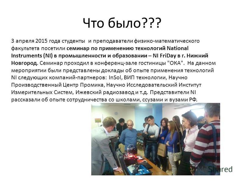 Что было??? 3 апреля 2015 года студенты и преподаватели физико-математического факультета посетили семинар по применению технологий National Instruments (NI) в промышленности и образовании – NI FriDay в г. Нижний Новгород. Семинар проходил в конферен