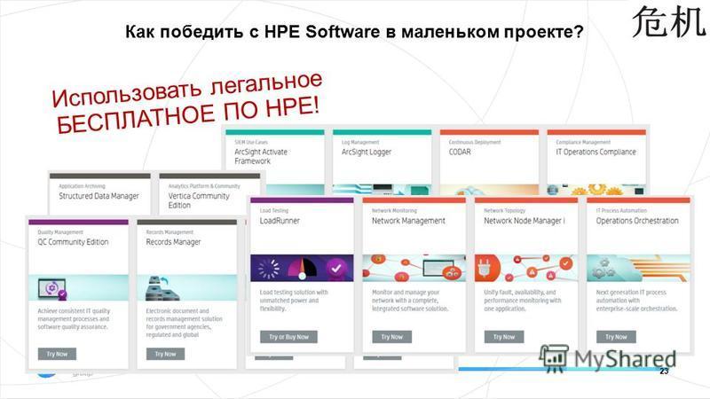 23 Как победить с HPE Software в маленьком проекте? Использовать легальное БЕСПЛАТНОЕ ПО HPE!