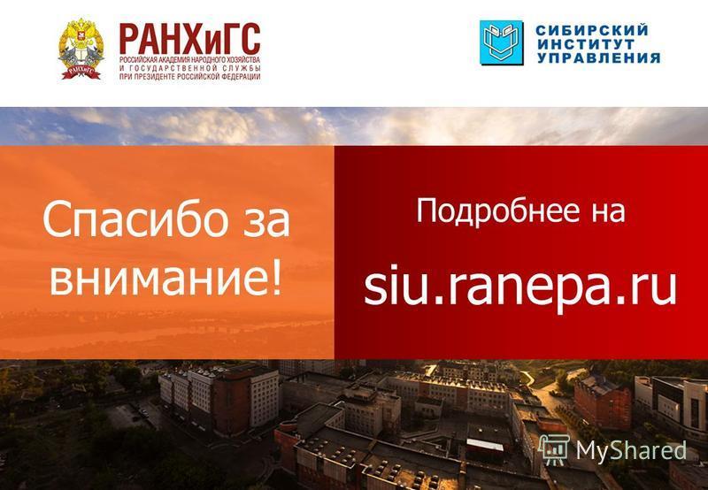 Подробнее на siu.ranepa.ru Спасибо за внимание!