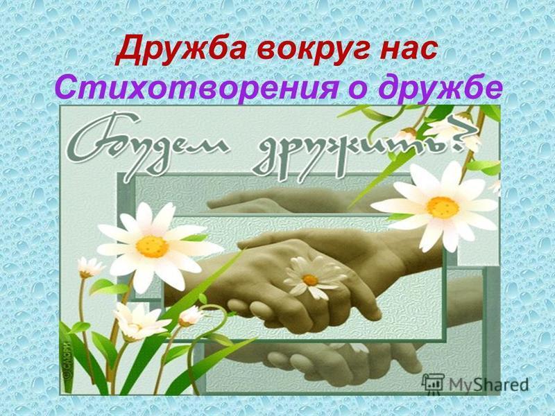 Дружба вокруг нас Стихотворения о дружбе