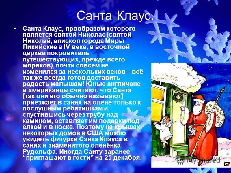Санта Клаус. Санта Клаус, прообразом которого является святой Николас (святой Николай, епископ города Миры Ликийские в IV веке, в восточной церкви покровитель путешествующих, прежде всего моряков), почти совсем не изменился за нескольких веков – всё