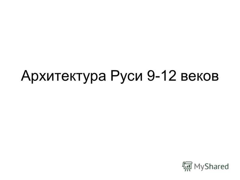 Архитектура Руси 9-12 веков