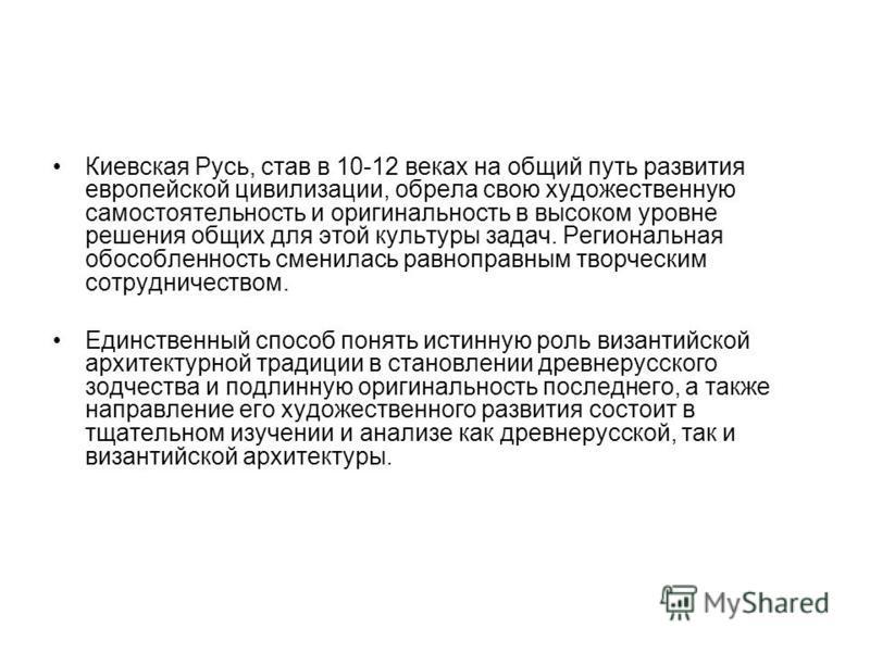 Киевская Русь, став в 10-12 веках на общий путь развития европейской цивилизации, обрела свою художественную самостоятельность и оригинальность в высоком уровне решения общих для этой культуры задач. Региональная обособленность сменилась равноправным