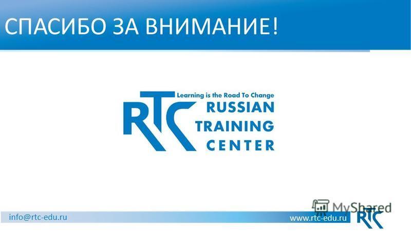 СПАСИБО ЗА ВНИМАНИЕ! www.rtc-edu.ru info@rtc-edu.ru