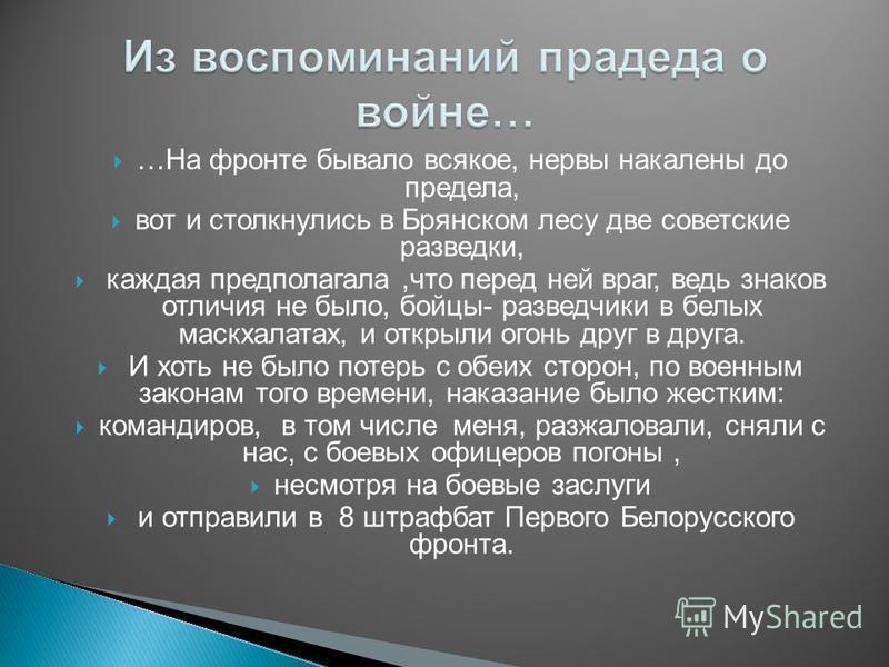 …На фронте бывало всякое, нервы накалены до предела, вот и столкнулись в Брянском лесу две советские разведки, каждая предполагала,что перед ней враг, ведь знаков отличия не было, бойцы- разведчики в белых маскхалатах, и открыли огонь друг в друга. И