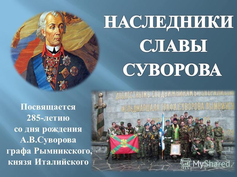 Посвящается 285- летию со дня рождения А. В. Суворова графа Рымникского, князя Италийского