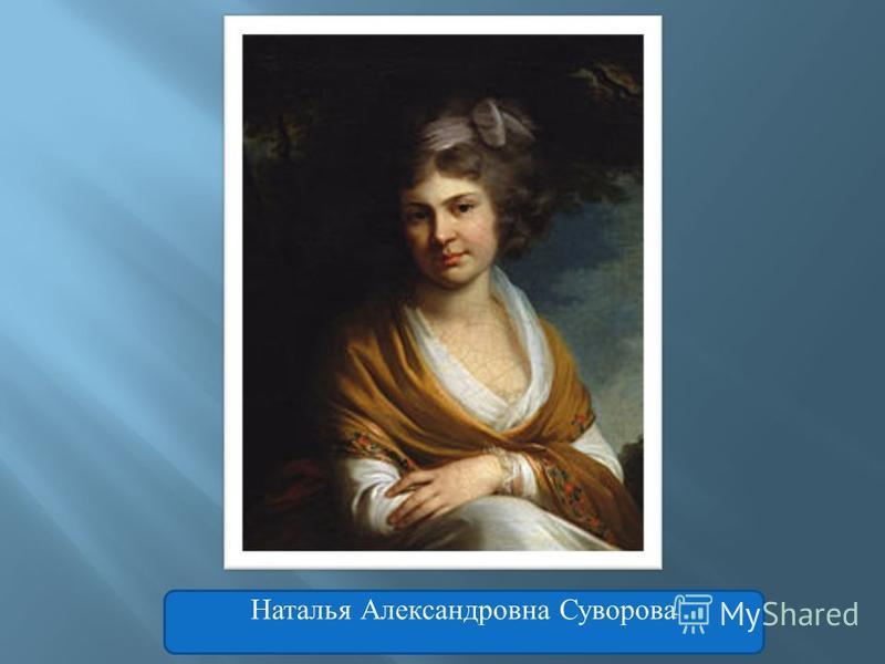 Наталья Александровна Суворова