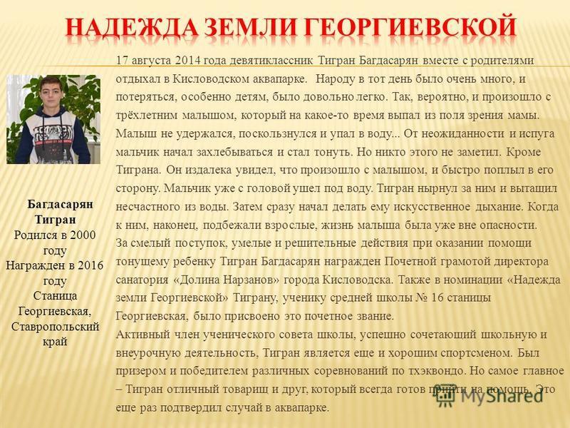 17 августа 2014 года девятиклассник Тигран Багдасарян вместе с родителями отдыхал в Кисловодском аквапарке. Народу в тот день было очень много, и потеряться, особенно детям, было довольно легко. Так, вероятно, и произошло с трёхлетним малышом, которы