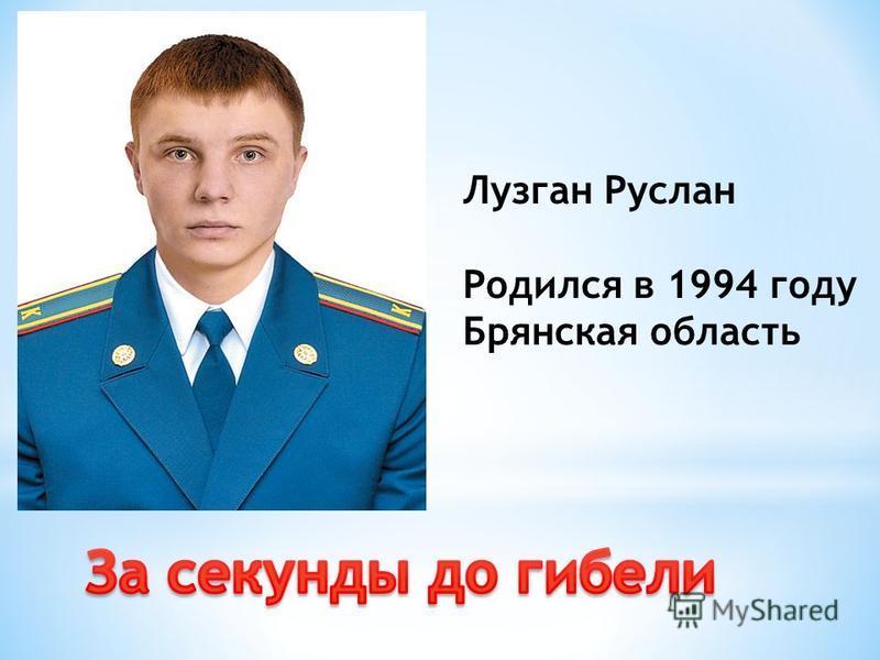 Лузган Руслан Родился в 1994 году Брянская область