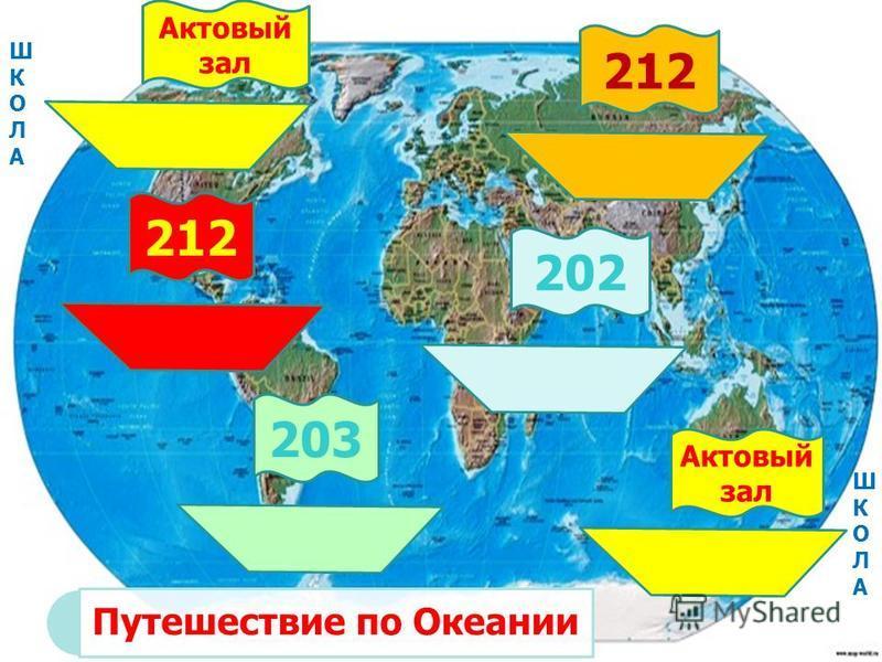 Актовый зал 212 202 203 Актовый зал ШКОЛАШКОЛА ШКОЛАШКОЛА Путешествие по Океании