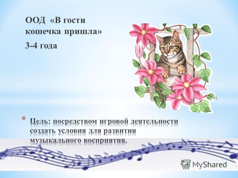 ООД «В гости кошечка пришла» 3-4 года