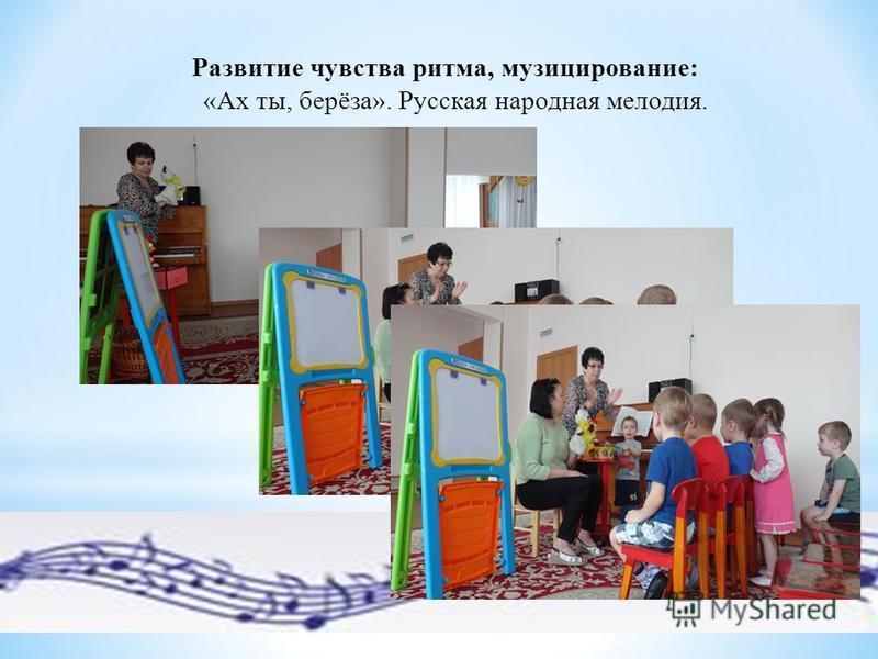 Развитие чувства ритма, музицирование: «Ах ты, берёза». Русская народная мелодия.