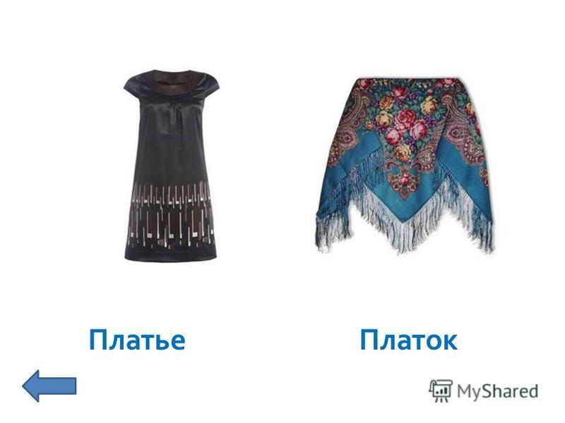 Платье Платок