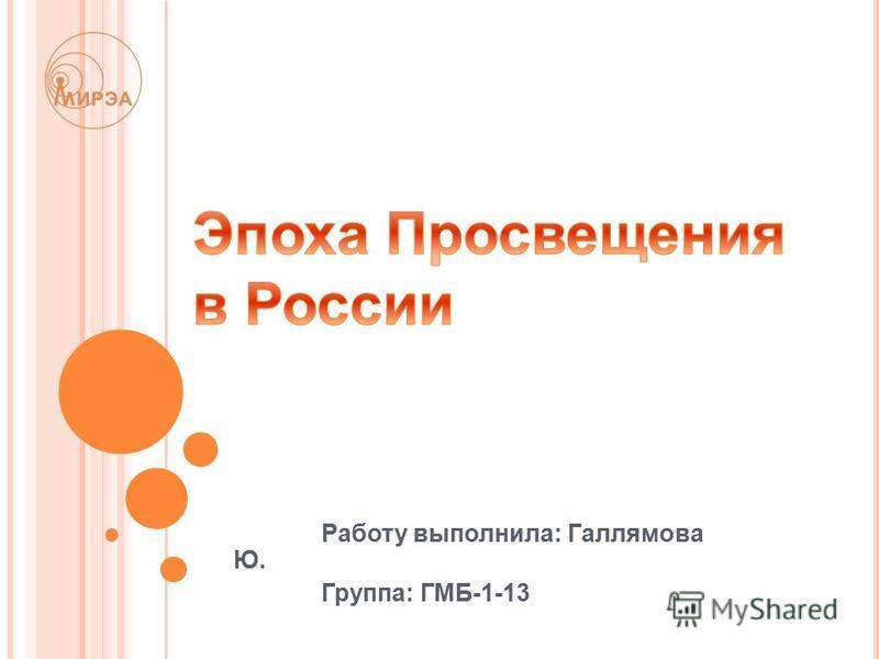 Работу выполнила: Галлямова Ю. Группа: ГМБ-1-13