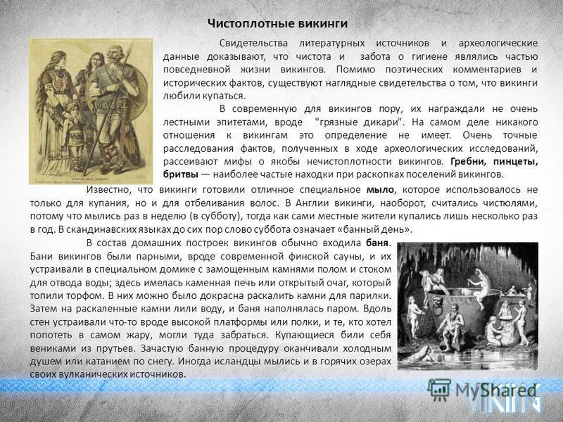 Чистоплотные викинги Свидетельства литературных источников и археологические данные доказывают, что чистота и забота о гигиене являлись частью повседневной жизни викингов. Помимо поэтических комментариев и исторических фактов, существуют наглядные св