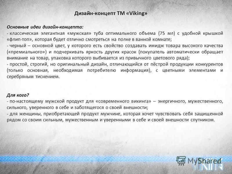 Дизайн-концепт ТМ «Viking» Основные идеи дизайн-концепта: - классическая элегантная «мужская» туба оптимального объема (75 мл) с удобной крышкой «флип-топ», которая будет отлично смотреться на полке в ванной комнате; - черный – основной цвет, у котор