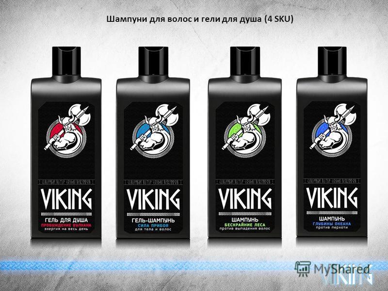 Шампуни для волос и гели для душа (4 SKU)