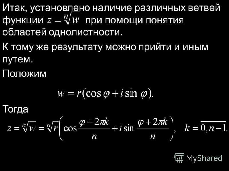 Итак, установлено наличие различных ветвей функции при помощи понятия областей однолистности. К тому же результату можно прийти и иным путем. Положим Тогда