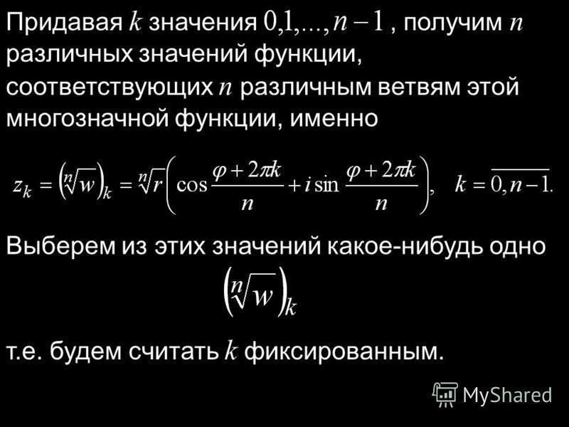 Придавая k значения, получим n различных значений функции, соответствующих n различным ветвям этой многозначной функции, именно Выберем из этих значений какое-нибудь одно т.е. будем считать k фиксированным.