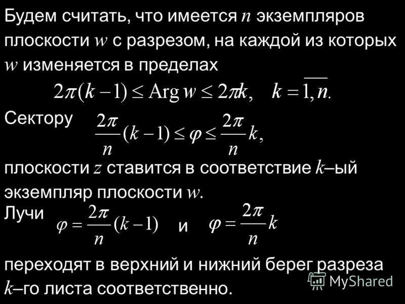Будем считать, что имеется n экземпляров плоскости w с разрезом, на каждой из которых w изменяется в пределах Сектору плоскости z ставится в соответствие k –ый экземпляр плоскости w. Лучи и переходят в верхний и нижний берег разреза k –го листа соотв