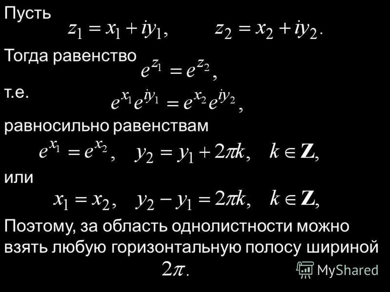 Пусть Тогда равенство т.е. равносильно равенствам или Поэтому, за область однолистности можно взять любую горизонтальную полосу шириной