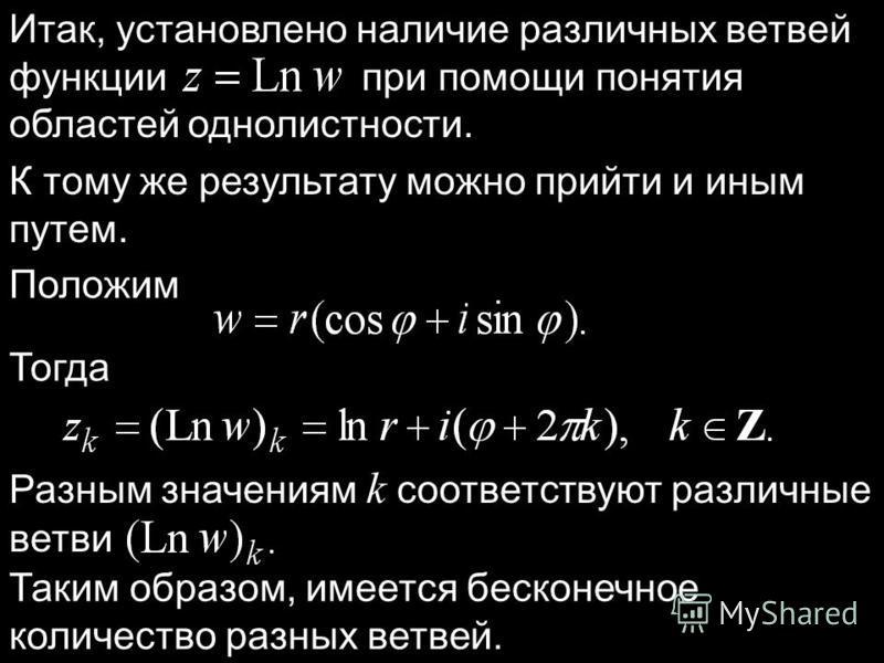 Итак, установлено наличие различных ветвей функции при помощи понятия областей однолистности. К тому же результату можно прийти и иным путем. Положим Тогда Разным значениям k соответствуют различные ветви Таким образом, имеется бесконечное количество