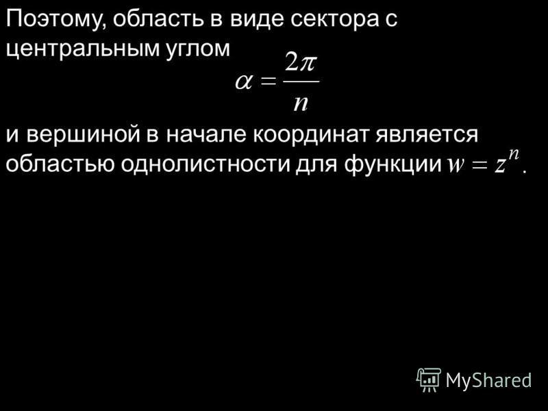 Поэтому, область в виде сектора с центральным углом и вершиной в начале координат является областью однолистности для функции
