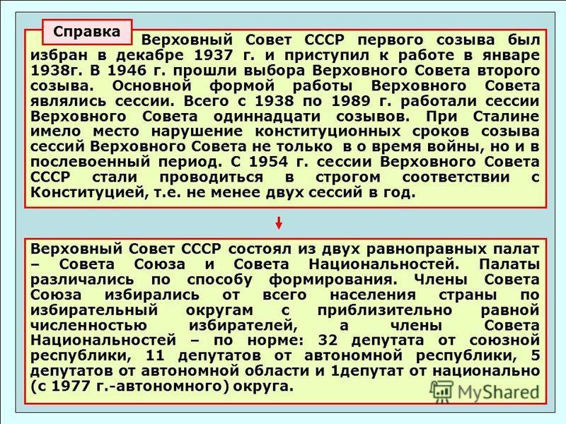 Верховный Совет СССР первого созыва был избран в декабре 1937 г. и приступил к работе в январе 1938 г. В 1946 г. прошли выбора Верховного Совета второго созыва. Основной формой работы Верховного Совета являлись сессии. Всего с 1938 по 1989 г. работал