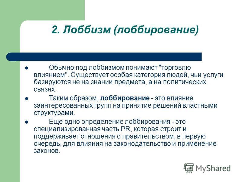 2. Лоббизм (лоббирование) Обычно под лоббизмом понимают