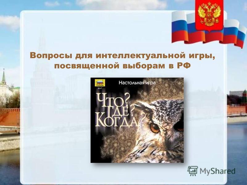 Вопросы для интеллектуальной игры, посвященной выборам в РФ