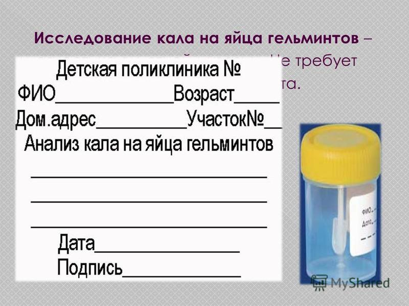 Исследование кала на яйца гельминтов – диагностика глистной инвазии. Не требует специальной подготовки пациента. Проводится трехкратно. Посуда: чистый контейнер с крышкой и шпателем, собрать в количестве 3 – 5 гр.
